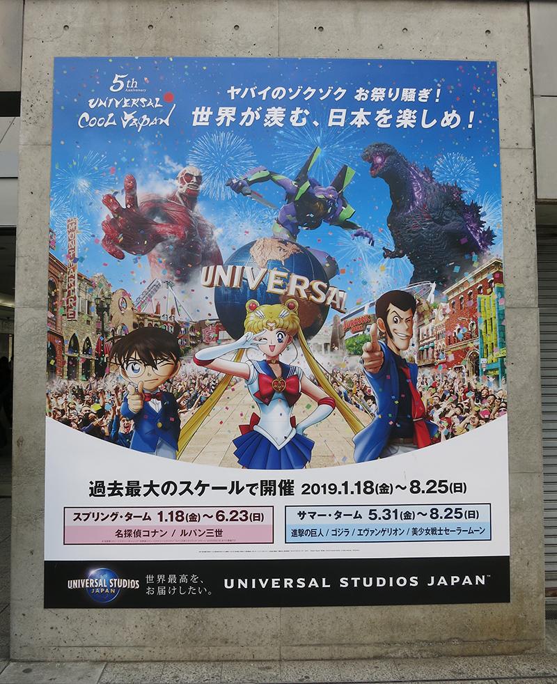 ユニバーサルクールジャパン2019